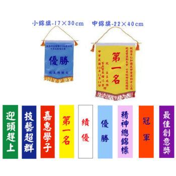 小+中錦旗